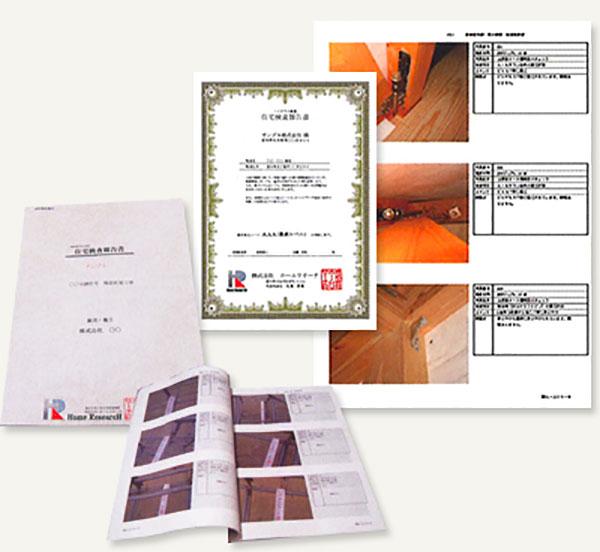 大きな写真を使った見やすい住宅検査報告書